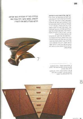 עיצוב רהיטים - עיצוב בעץ