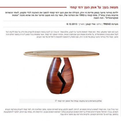 רהיטים מעוצבים - Designer Furniture