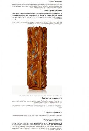 נגרות אומנותית - luxury custom furniture